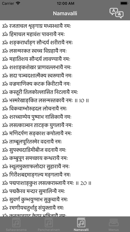 Lalitha Sahasranama Stotram screenshot-3