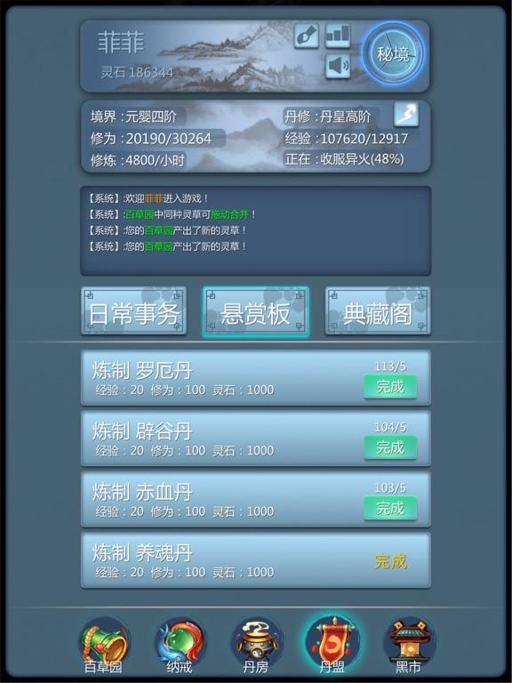 修仙传-成就你的仙侠梦 screenshot 4