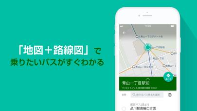 バスNAVITIME バス&時刻表&乗り換え ScreenShot3