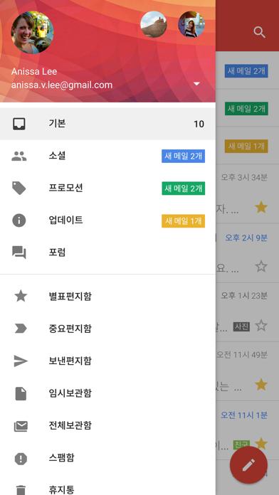 Screenshot for Gmail - Google 이메일 in Korea App Store