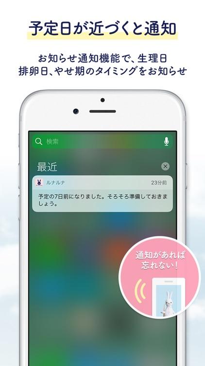 ルナルナアプリ screenshot-3