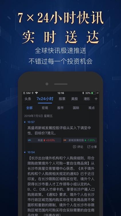 新浪财经极速版 screenshot-3