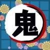 オタクイズ検定 for 鬼滅の刃(きめつのやいば) - iPadアプリ