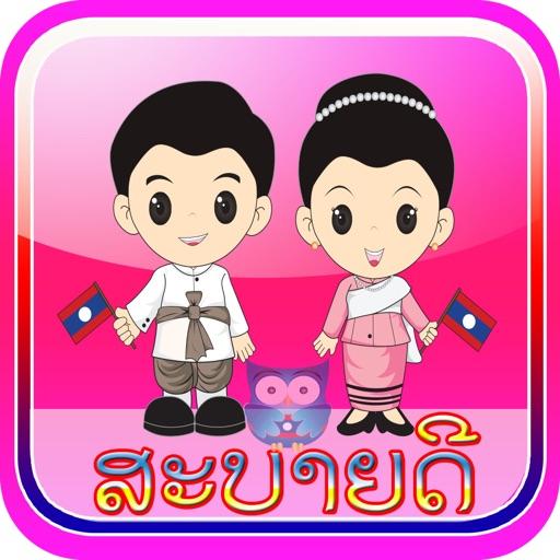 Learn to speak Lao words