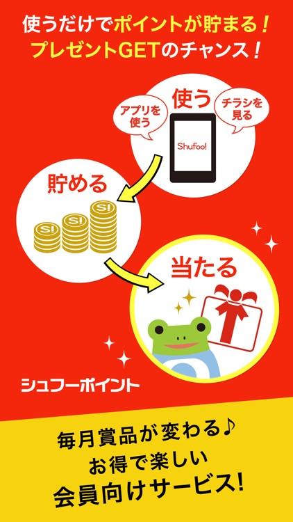 チラシはShufoo!のチラシ広告/お得チラシ screenshot-3