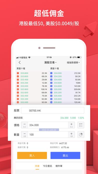 華盛通-華盛証券開戶交易軟件 screenshot two