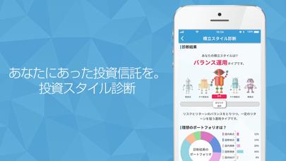 かんたん積立アプリ ScreenShot1
