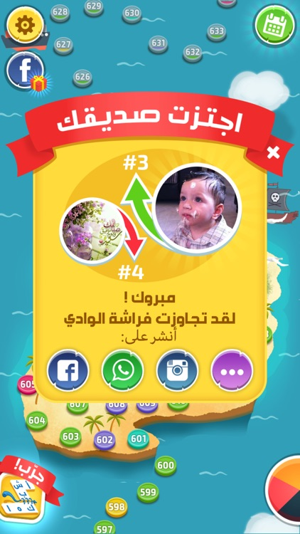 كلمات كراش : لعبة تسلية وتحدي screenshot-8