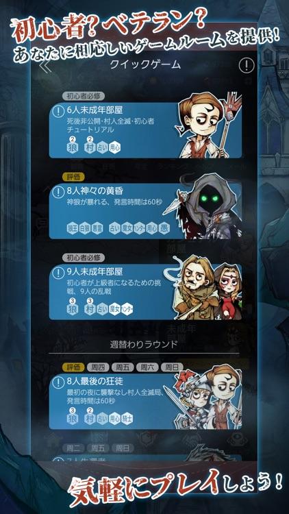 人狼はウソ月 screenshot-4