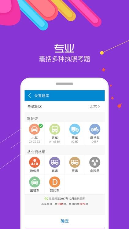 驾考通-2019驾考驾照宝典 screenshot-4