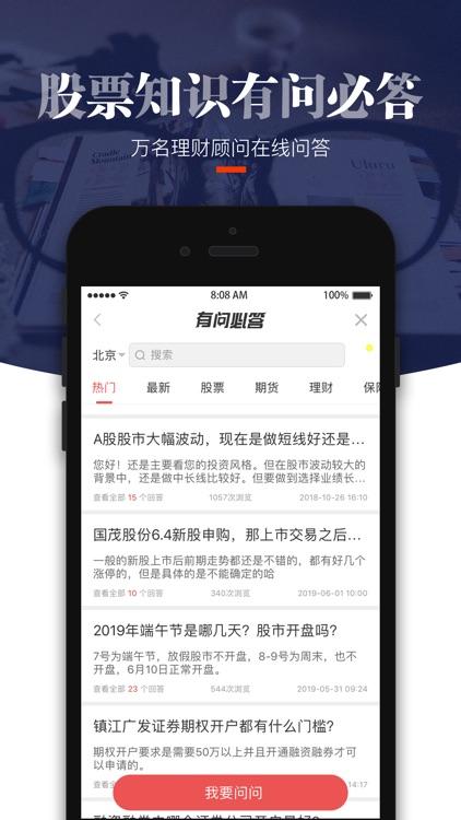 叩富炒股-炒股练习平台 screenshot-4