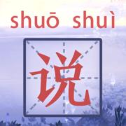 开心多音字 - 教你识字,认识汉字拼音