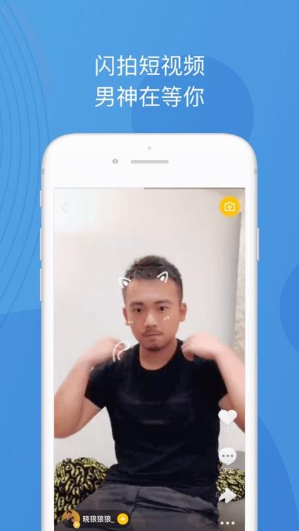 Blued-小蓝男男社交 screenshot-3