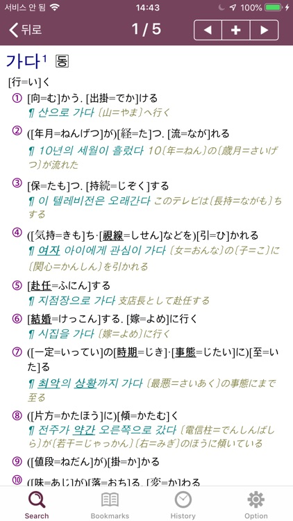 YBM 올인올 한일 사전 - KoJp DIC