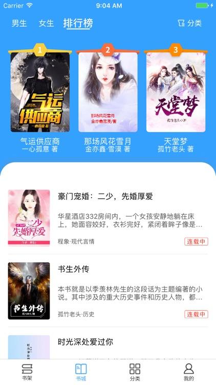 好书房 screenshot-3