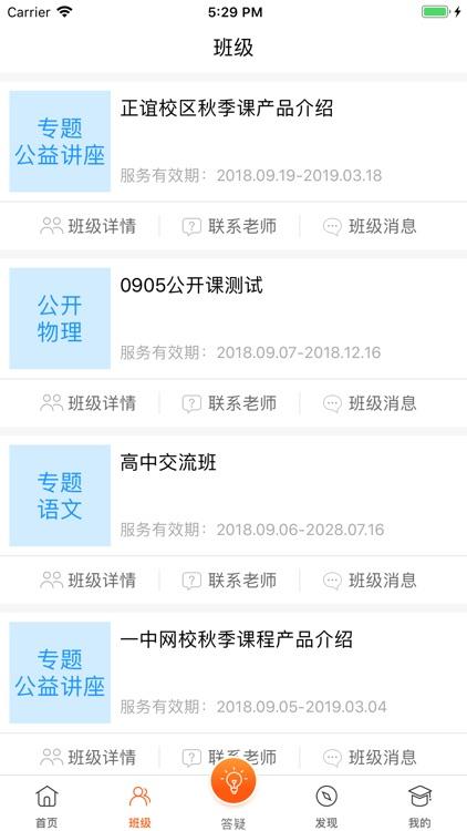 正谊网校 screenshot-2