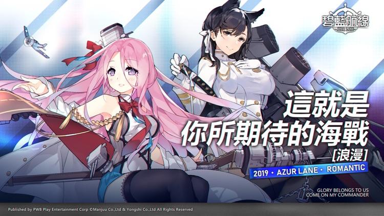 碧藍航線 screenshot-0