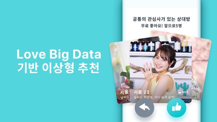 Pairs(페어즈): 이상형 검색 취향저격 소개팅앱 screenshot-4