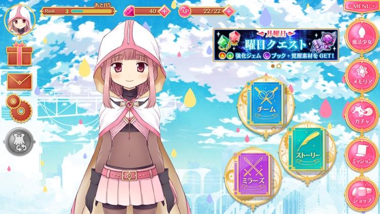 マギアレコード 魔法少女まどかマギカ外伝 screenshot-4