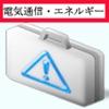 エネルギー・電気通信主任技術者 統合版 - iPhoneアプリ