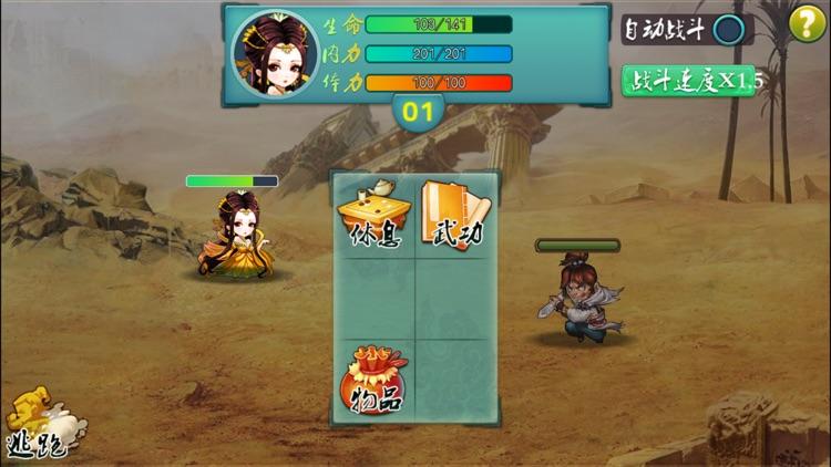 金庸群侠传—全自由单机武侠RPG screenshot-6