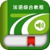 法语综合教程 -外语专业助手