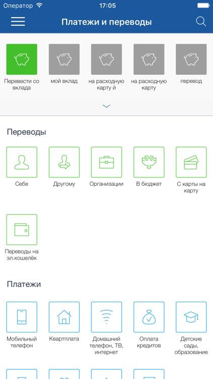 БАНК ОРЕНБУРГ screenshot-3
