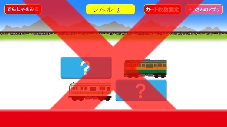 でんしゃ えあわせ【電車・地下鉄神経衰弱】