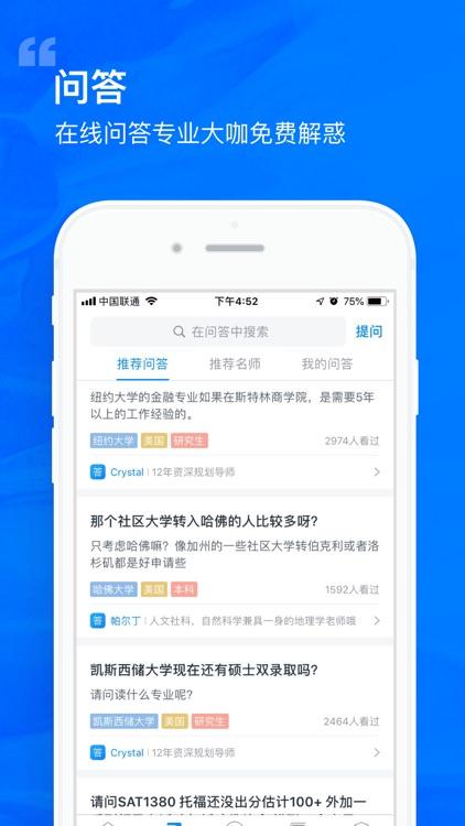 选校帝-出国留学申请咨询必备APP screenshot-4