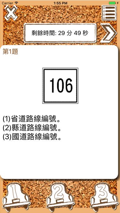 台灣汽機車駕照筆試-考試題庫及模擬測驗のおすすめ画像4