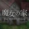 魔女の家 - iPhoneアプリ