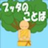 ブッダのことば for iPhone - iPhoneアプリ