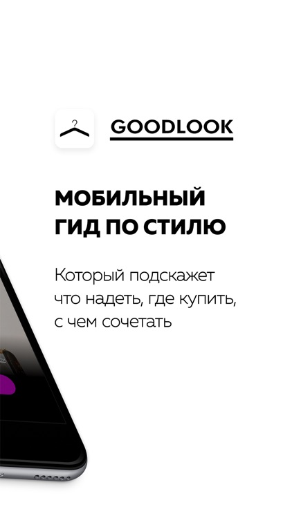 Goodlook: Стильная одежда
