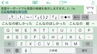 Easy Mailer Japanese Keyboardのおすすめ画像3