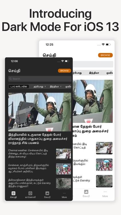 NDTV Tamil