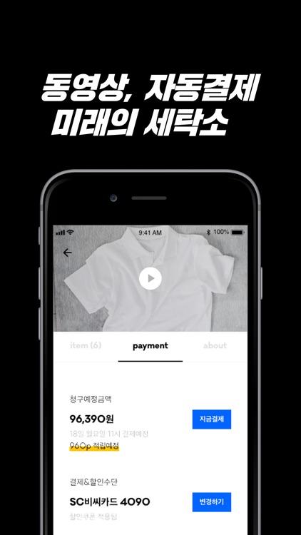 세탁특공대 - 24시까지 배달 screenshot-4