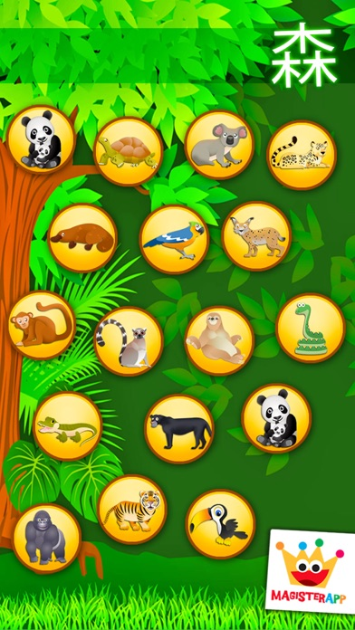 森 - ぬりえ動物 - 子供のためのゲームのおすすめ画像7