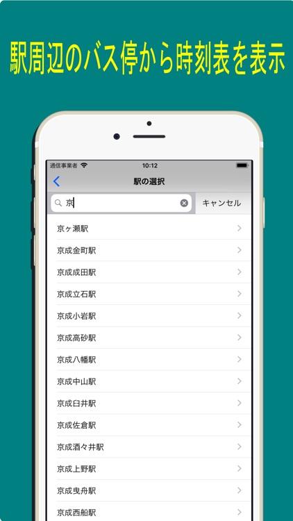 バス・時刻表 screenshot-3