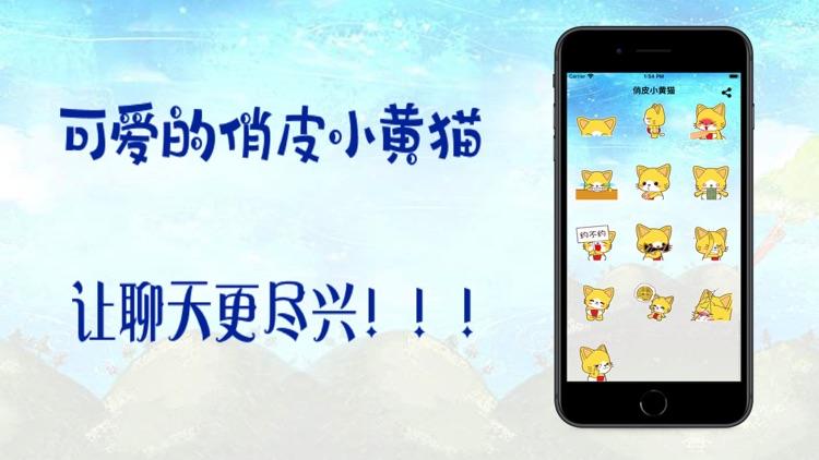 俏皮小黄猫 screenshot-3
