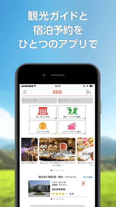 るるぶ/観光ガイド&ホテル予約 ScreenShot1
