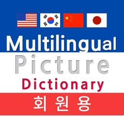 다국어그림사전 영일중한(회원용)