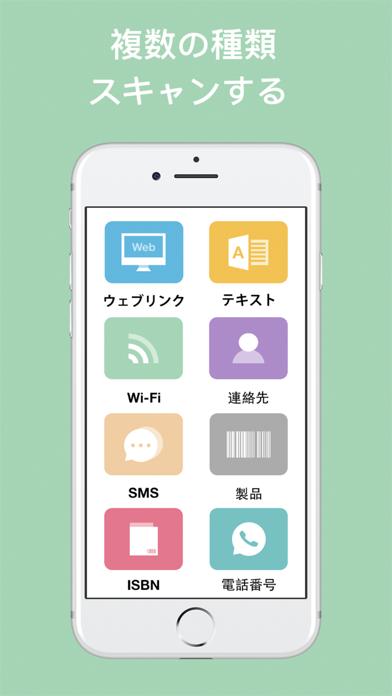 多機能QR コードリーダーfor Phone ScreenShot1
