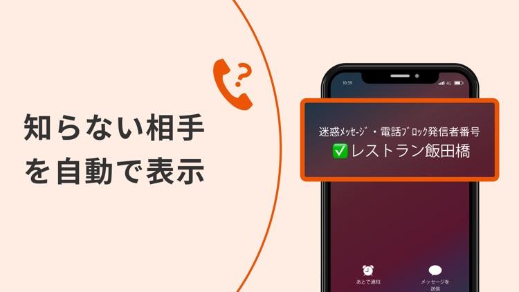 迷惑メッセージ・電話ブロック screenshot-3