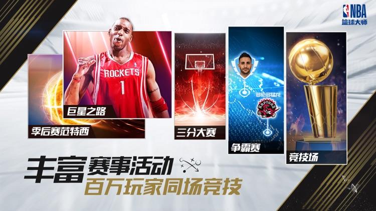 NBA篮球大师-正版策略篮球手游 screenshot-5