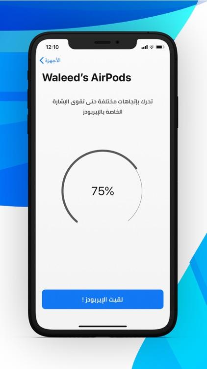 وين السماعات - Device finder screenshot-3