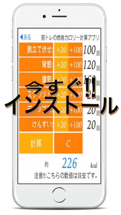 筋トレ回数燃焼 カロリー計算アプリ  きんとれアプリのおすすめ画像5