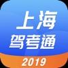 上海驾照考试通2019