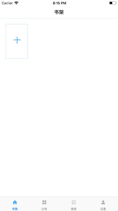 全本小说阅读器-热门小说大全 screenshot three