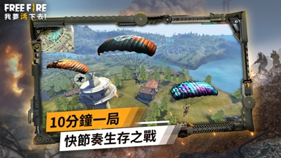 Screenshot for Free Fire - 我要活下去 in Taiwan App Store