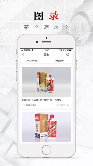 茅友公社-茅台爱好者专属服务平台 screenshot four